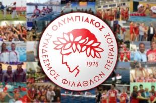 ανακοίνωση ερασιτεχνη ολυμπιακου